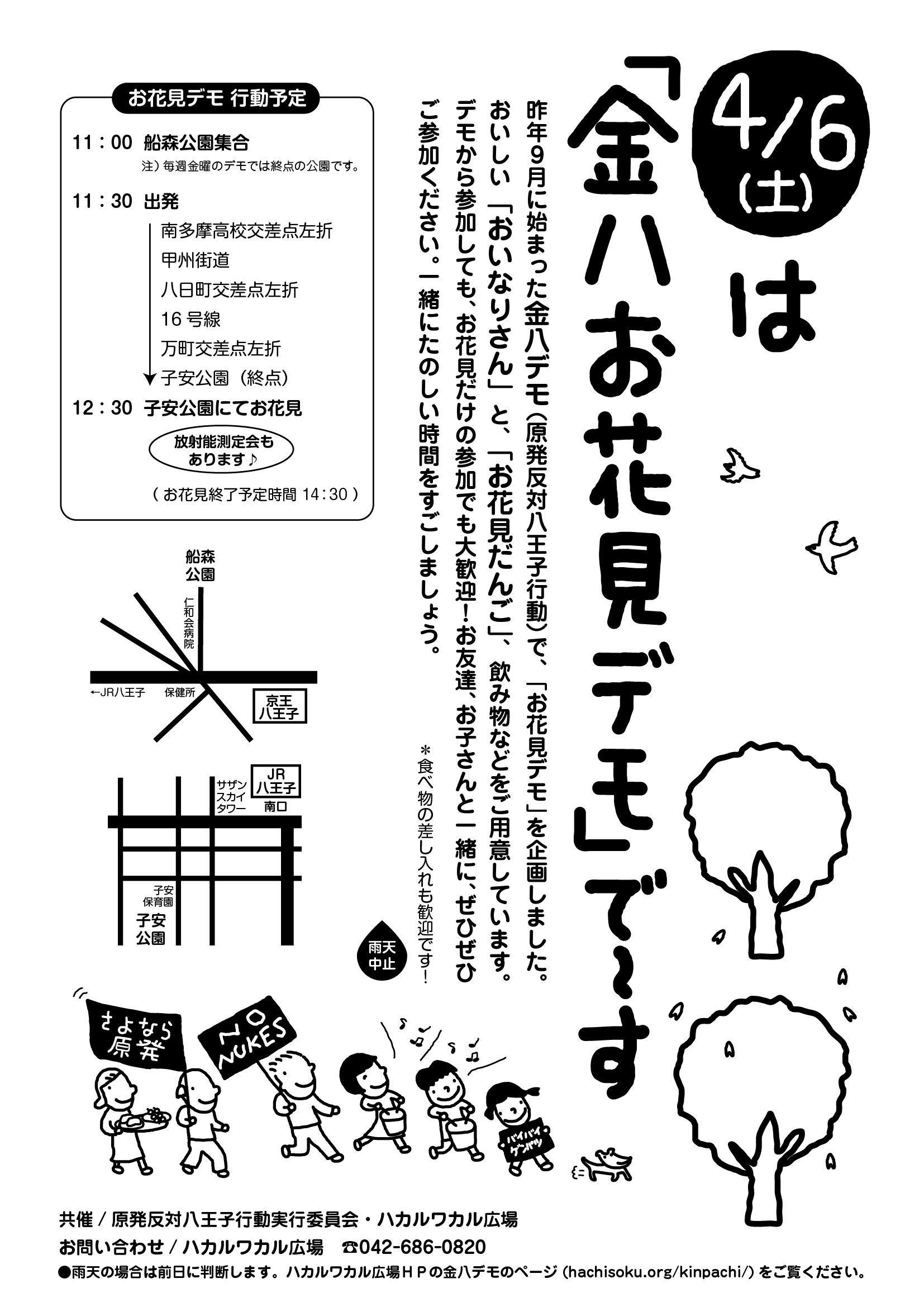 kin8ohanami-2