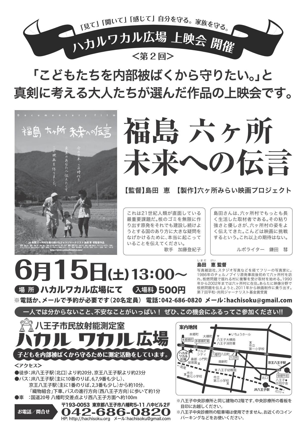 FukushimaRokkasyo