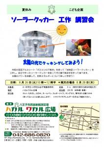 ソーラークッキング講習会チラシ3