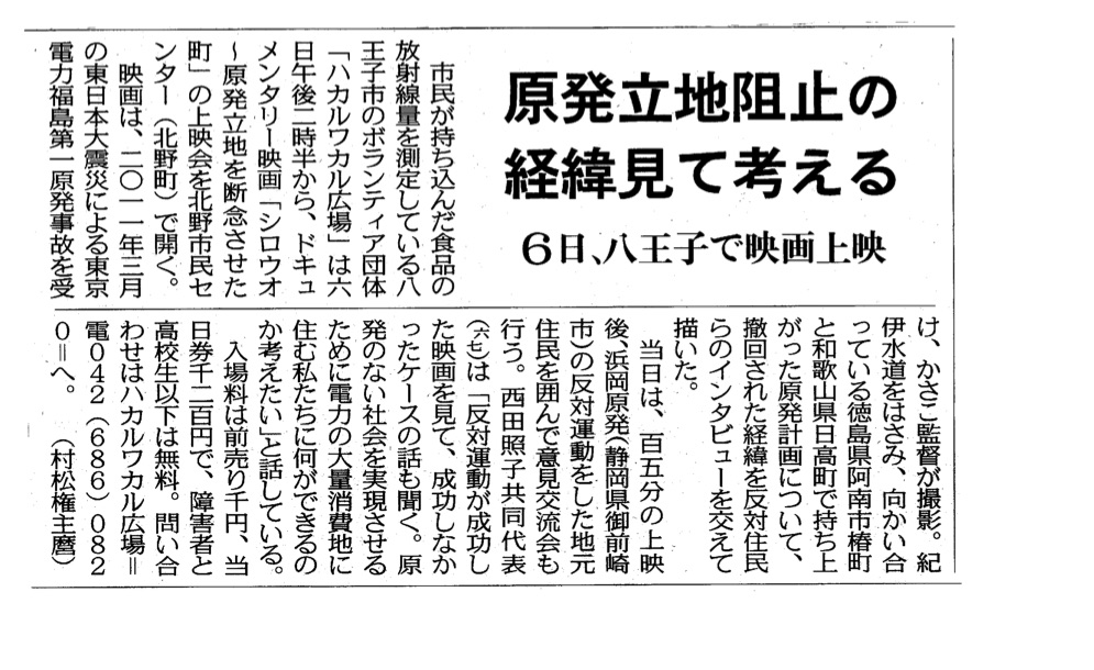 ShirouoAtTokyoShinbun20141204