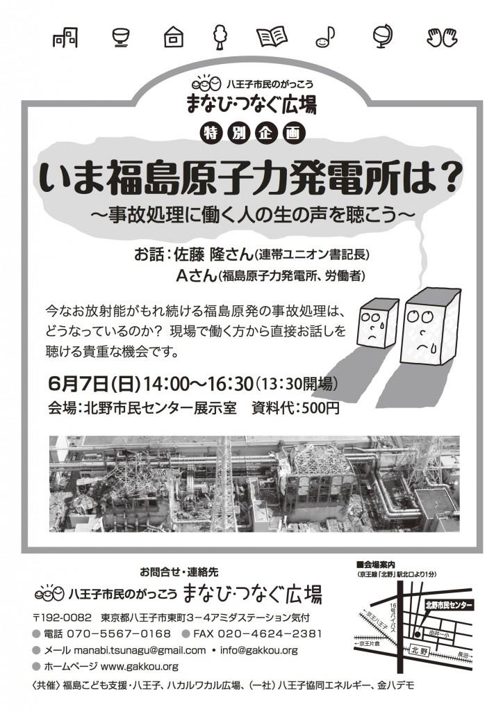 imafukushima